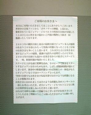 20061105joao_2