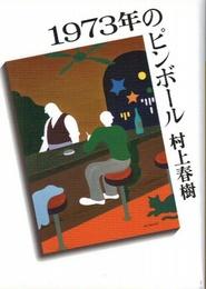 Murakami_haruki_001