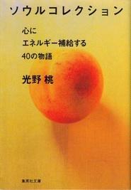 Mitsuno_momo_2