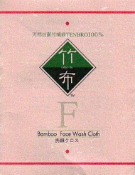 Takefu_2