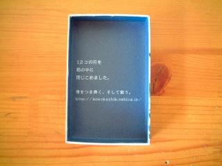 2008koyomi_03