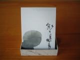 2008koyomi_11