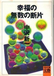 Nakazawa_shinichi_3