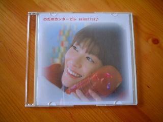 Nodame_cd
