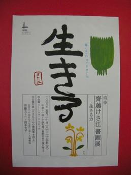 Kesae_san_4