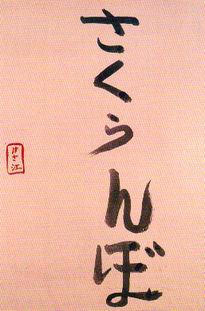 Kesae_san_001