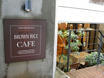 Brown_rice_cafe_2