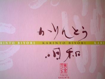 Karintou_03