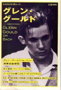 Glenn_gould_002_2
