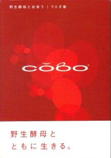 Cobo_013