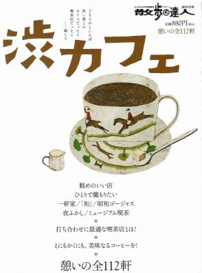 Shibu_cafe_5