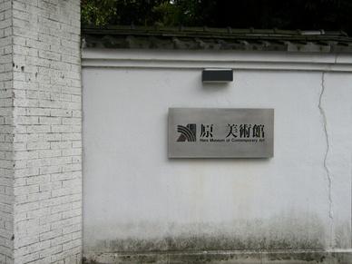 Hara_museum