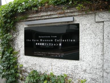 Hara_museum01