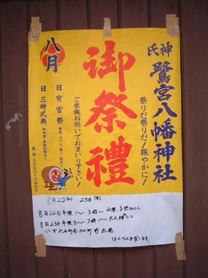 09matsuri_01_2