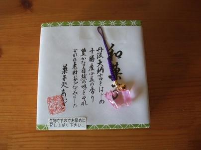 10wagashi