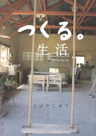 Kobayashi_yu_001_2