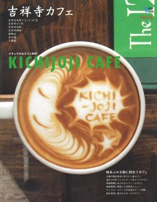 Kichijyoji_cafe_2