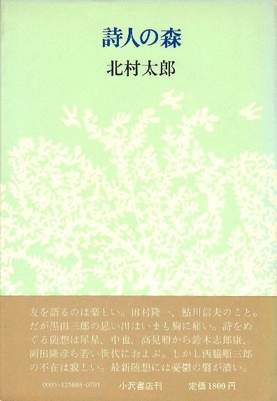 Kitamura_taro_3