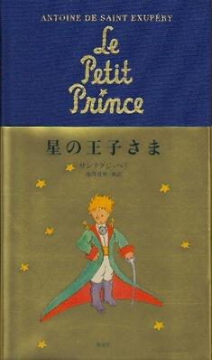 Le_petit_prince_2