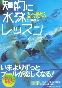 Swimming_02