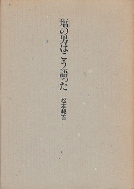Sio_no_otoko_3