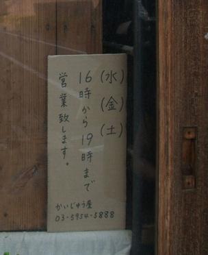 11kaijyuu_04_6