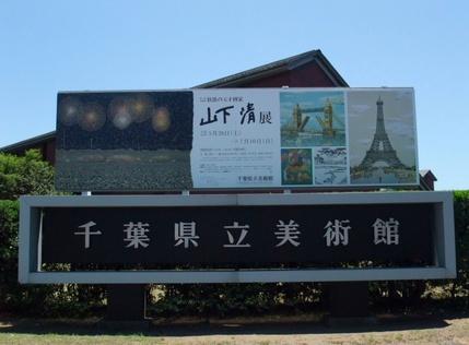 11chiba_prefectural_museum_2