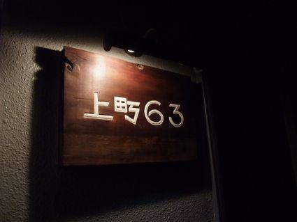 11kanmachi63