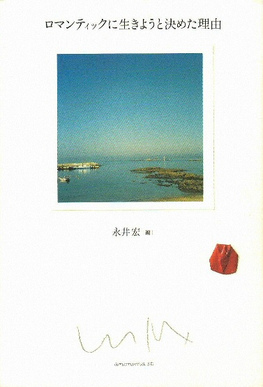 Nagai_hiroshi_4