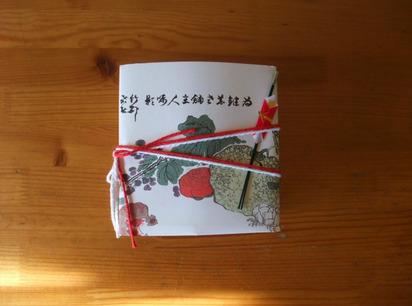12kagizen_yoshifusa_01_2