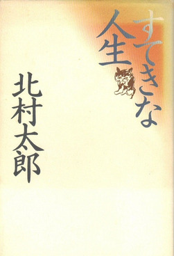 Kitamura_taro_2