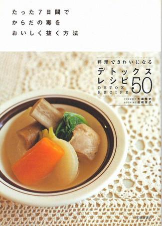 Detox_book_2