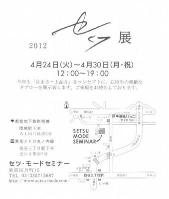12setsu_03_3