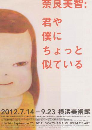 Nara_yoshitomo