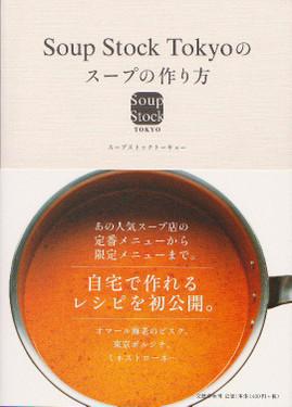 Soup_stock_tokyo_4