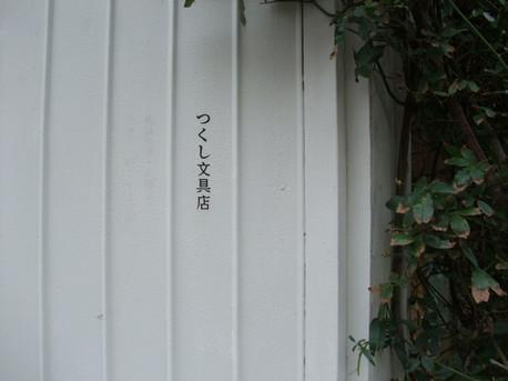 12tsukushi_03_2