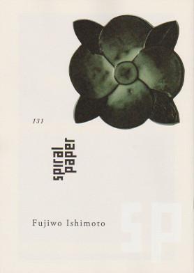 12fujiwo_ishimoto_02_2