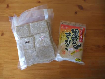 13kinako_mochi