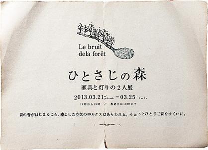 Le_bruit_dela_foret_3