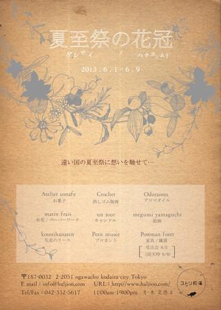 13geshisai_08_2