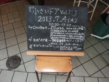 13crochet_01