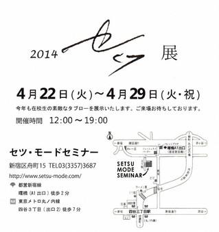 14setsu_ten01_3