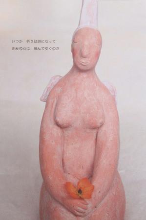 Yuko_yoshikawa