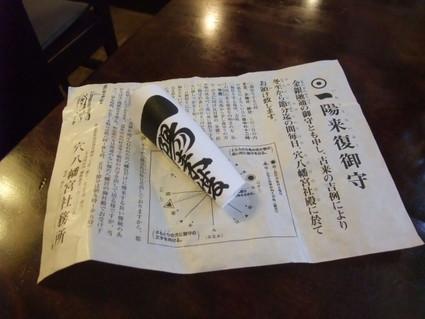 14ichiyou_raifuku