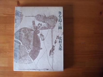 15kitamura_tarou