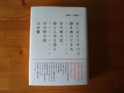 15tanikawa_shuntarou