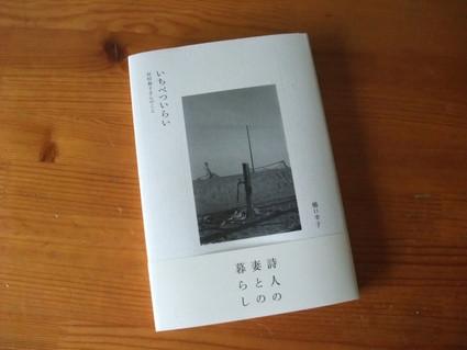 15yukiko_hshiguchi