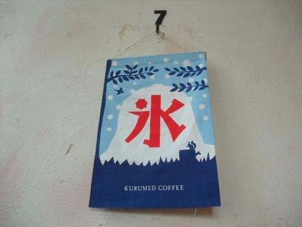 15kurumedcoffee_03