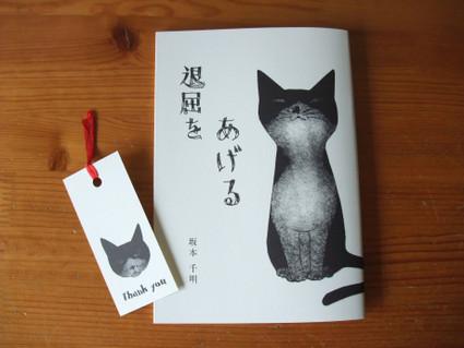 15sakamoto_chiaki_05