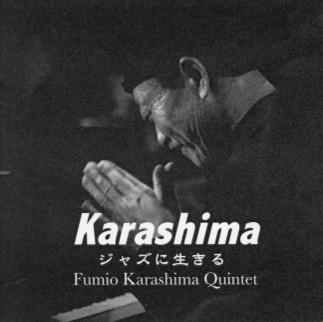 15fumio_karashima